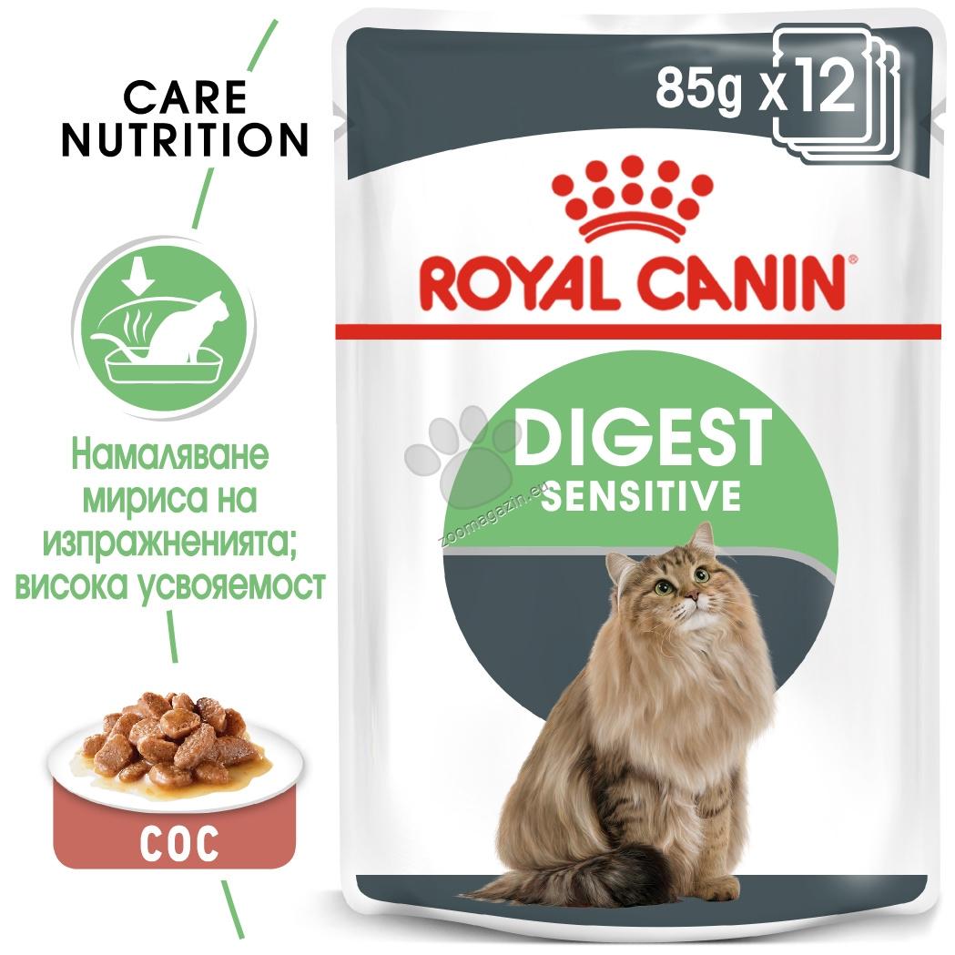 Royal Canin Digest Sensitive - пълноценна храна за котки с чувствителна храносмилателна система 85 гр.