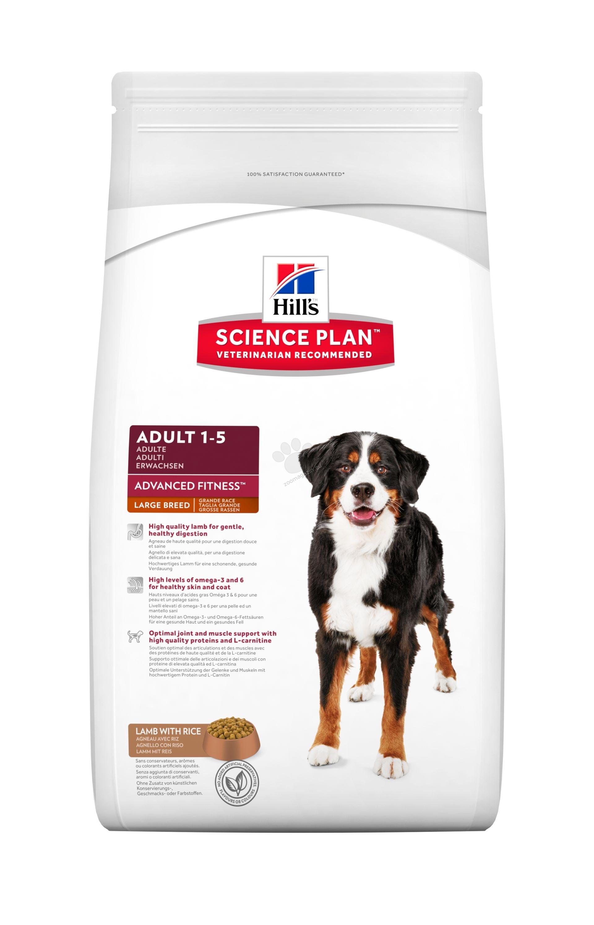 Hills Science Plan Canine Adult Advanced Fitness Large Breed Lamb & Rice - Агнешко&oриз - Кучета от едри породи над 25 кг с умерени енергийни нужди на възраст от 1 до 7 години 12 кг. + ПОДАРЪК: Лакомство Hill's и чантичка за обучение