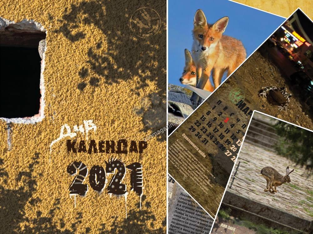 Дивите Животни - дарителски календар за 2021 година