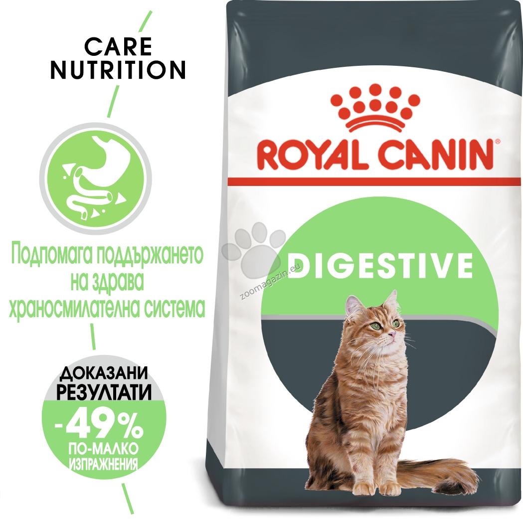 Royal Canin Digestive Care - храна с двойно действие за оптимален храносмилателен комфорт 2 кг. + ПОДАРЪК: 3 броя пауч Royal Canin