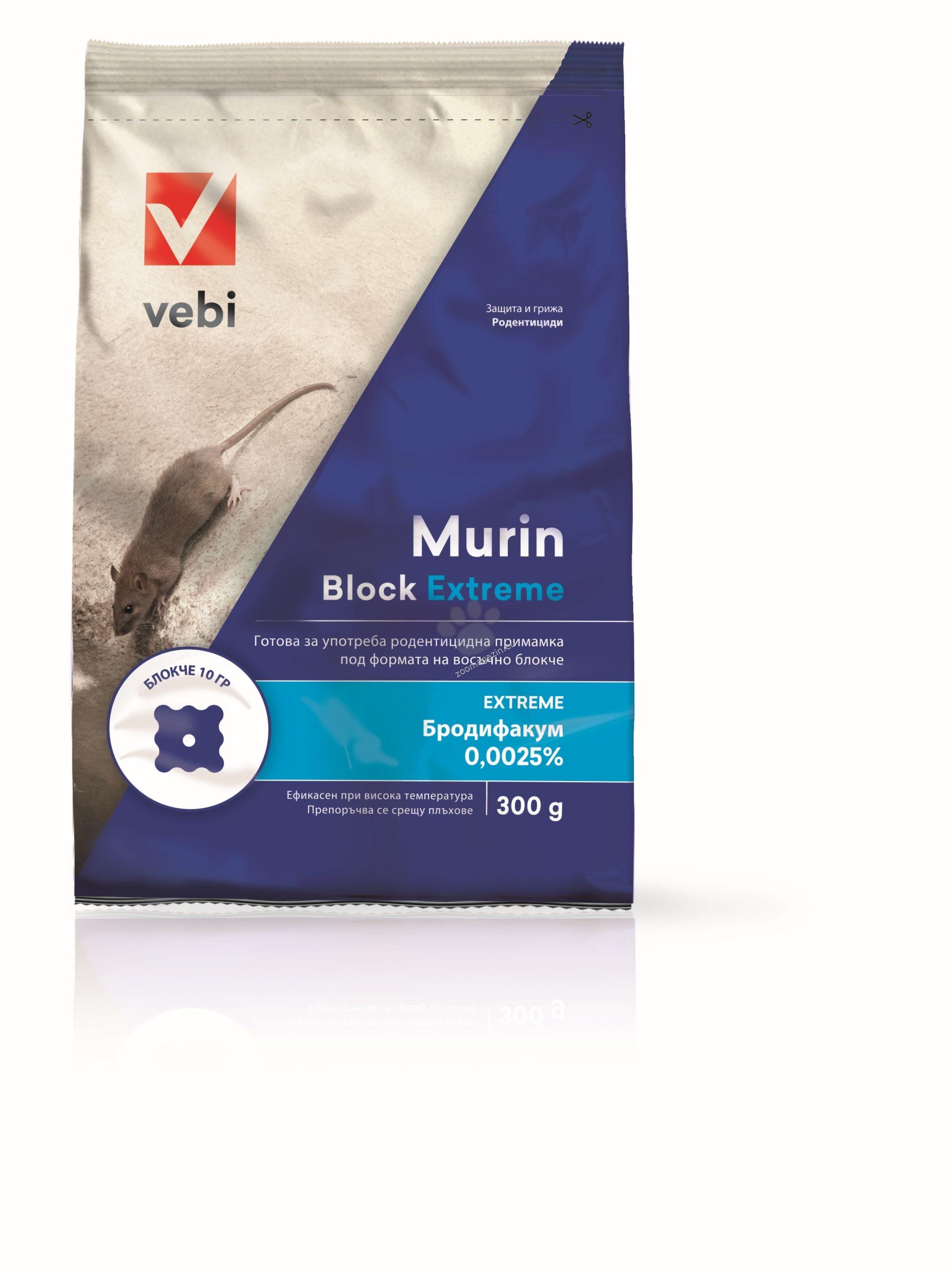 Murin Block Extreme - Готова за употреба родентицидка примамки за масова употреба 300 гр.