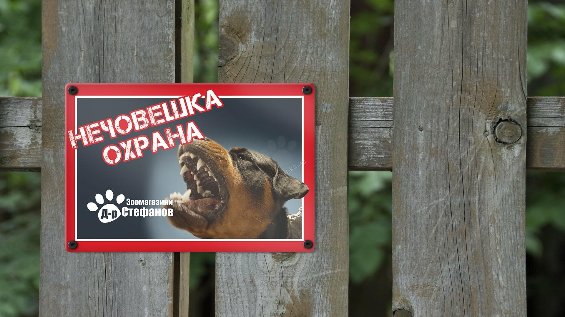 Табела за дворна врата или ограда - ротвайлер 25 / 17 см.