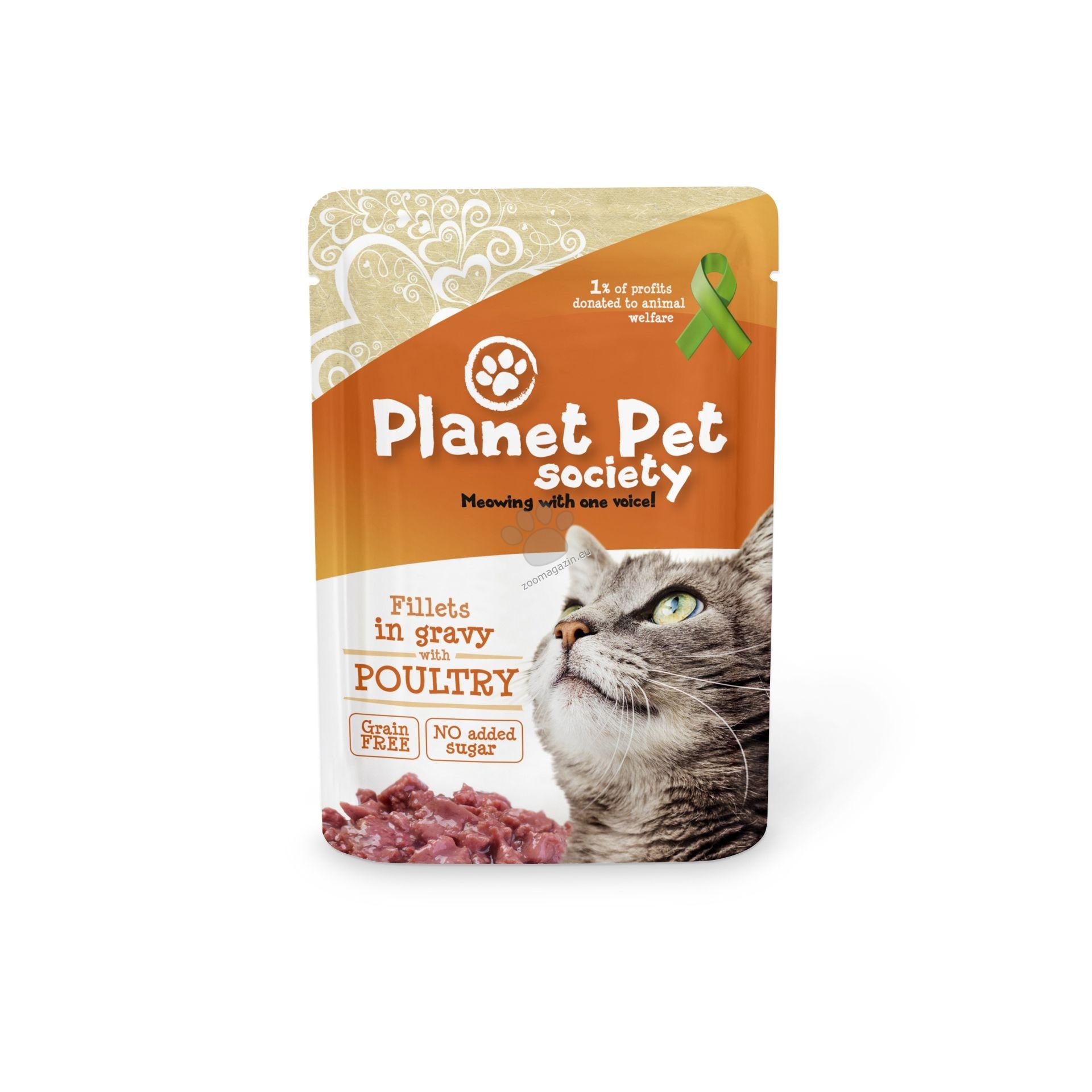 Planet pet cat poultry in gravy - с пилешко месо в сос грейви 85 гр.