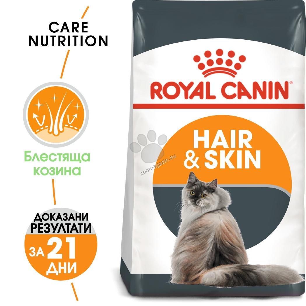 Royal Canin Hair&Skin Care - храна за котки за поддържане на здрава кожа и козината 2 кг. + ПОДАРЪК: 3 броя пауч Royal Canin