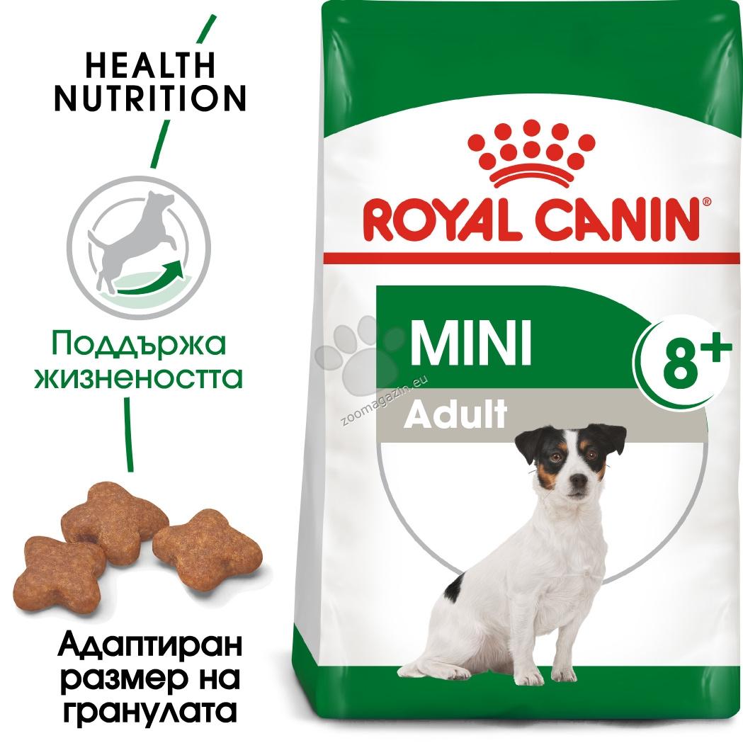 Royal Canin Mini Mature +8 - пълноценна храна за кучета в напреднала възраст, за дребни породи кучета с тегло до 10 кг ., над 8 години 8 кг.