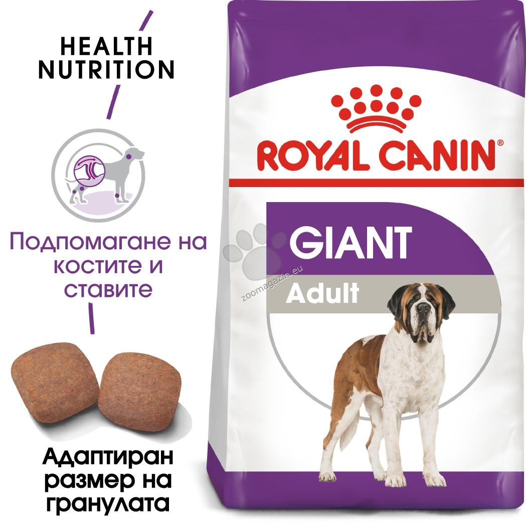 Royal Canin Giant Adult - пълноценна храна за зрели кучета от гигантските породи с тегло в зряла възраст над 45 кг., над 18/24 месечна възраст 15 кг. + 3 кг. ГРАТИС