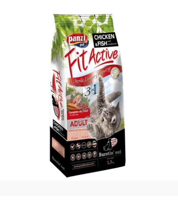 FitActive 3in1 Sterile, Urinary, Plaque-off – пълноценна храна за кастрирани котки против камъни в бъбреците и зъбна плака 300 гр.