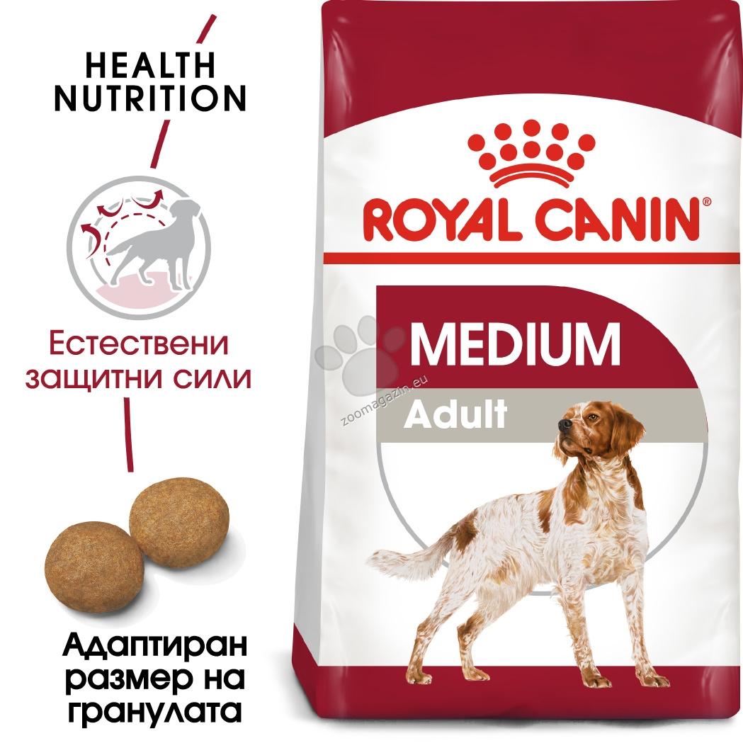 Royal Canin Medium Adult - пълноценна храна за кучета от средните породи, с тегло от 11 до 25 кг., над 12 месечна възраст 15 кг. + 3 кг. ГРАТИС