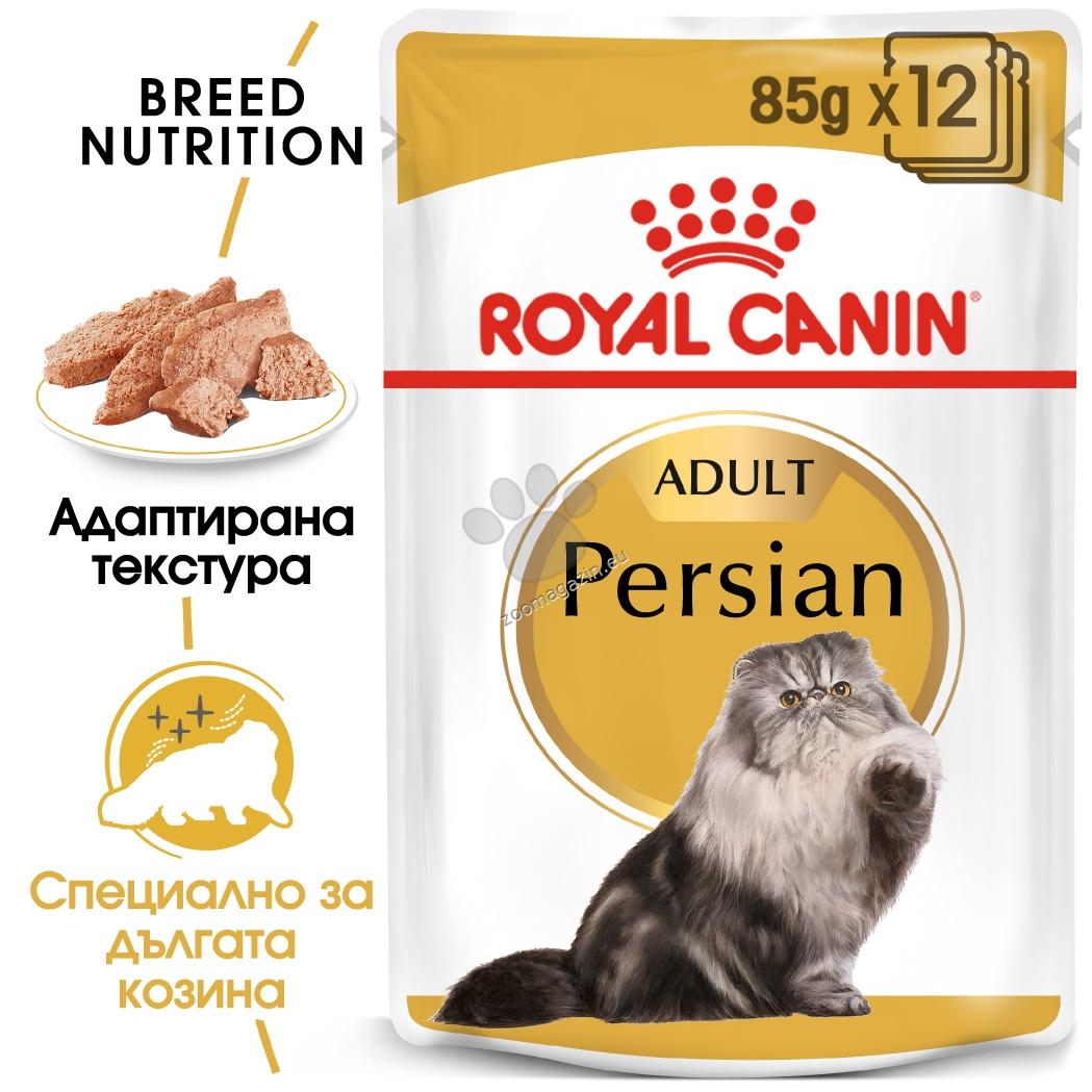 Royal Canin Persian - пауч за персийски котки над 12 месеца 85 гр.
