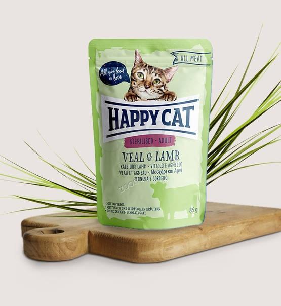 Happy Cat All Meat Sterilised Adult Veal & Lamb - с телешко и агнешко месо / за кастрирани котки / 85 гр.