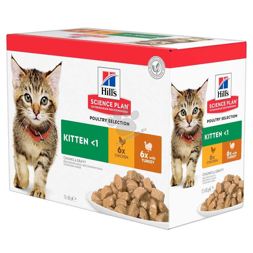 Hills Science Plan Kitten Poultry Selection – Колекция паучове, малки късчета в сос Грейви за котенца от отбиванедо 1г., за бременни и кърмещи котки с пилешко и пуешко 12 x 85 гр.