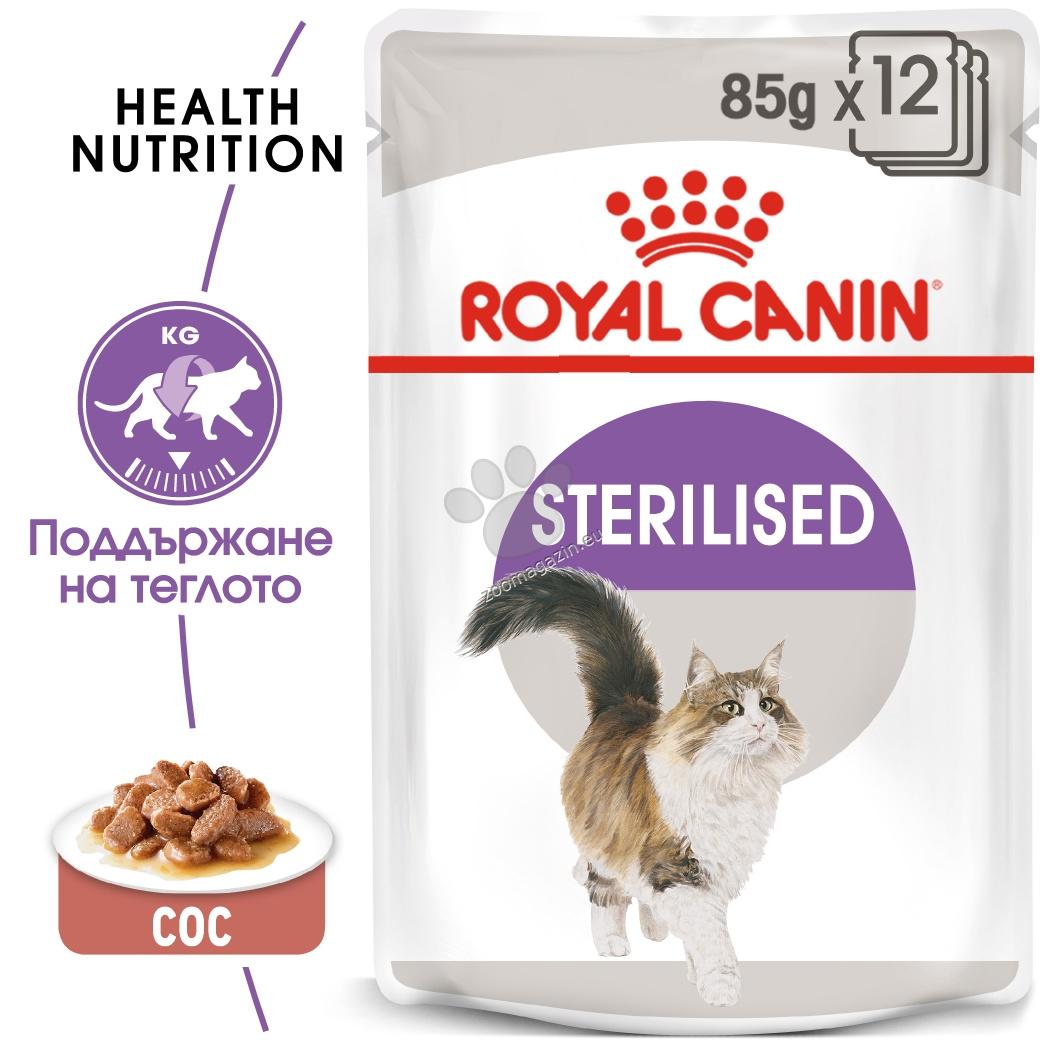 Royal Canin Sterilised in gravy - пълноценна храна за кастрирани котки, склонни към натрупване на наднормено тегло 85 гр.