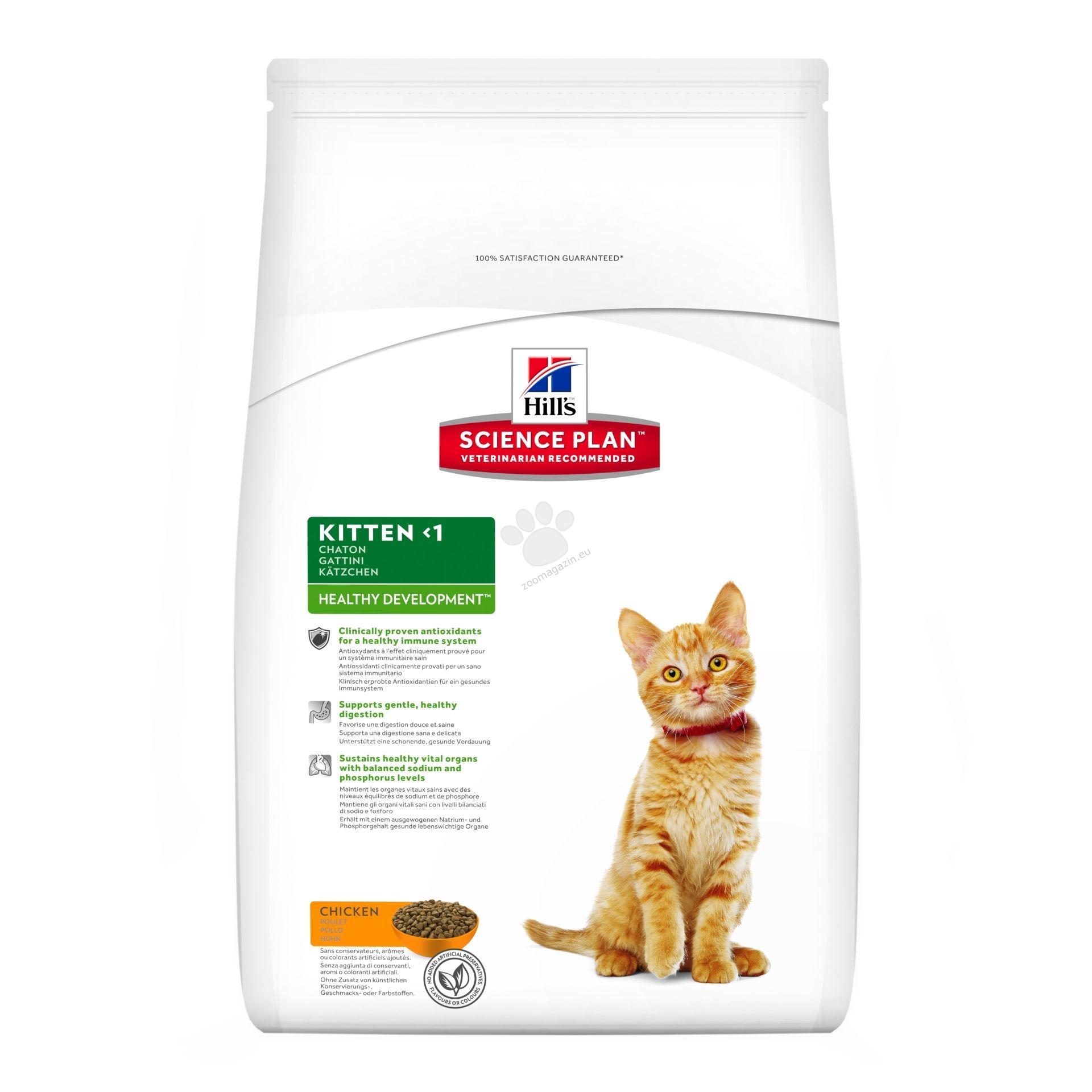 SciencePlan Kitten Healthy Development Chicken - с пилешко месо - Котенца от отбиването до 1 година, котки по време на бременност и кърмене 10 кг. + ПОДАРЪК: 3 кутии x 12 пауча Kitten FAVOURITE SELECTION