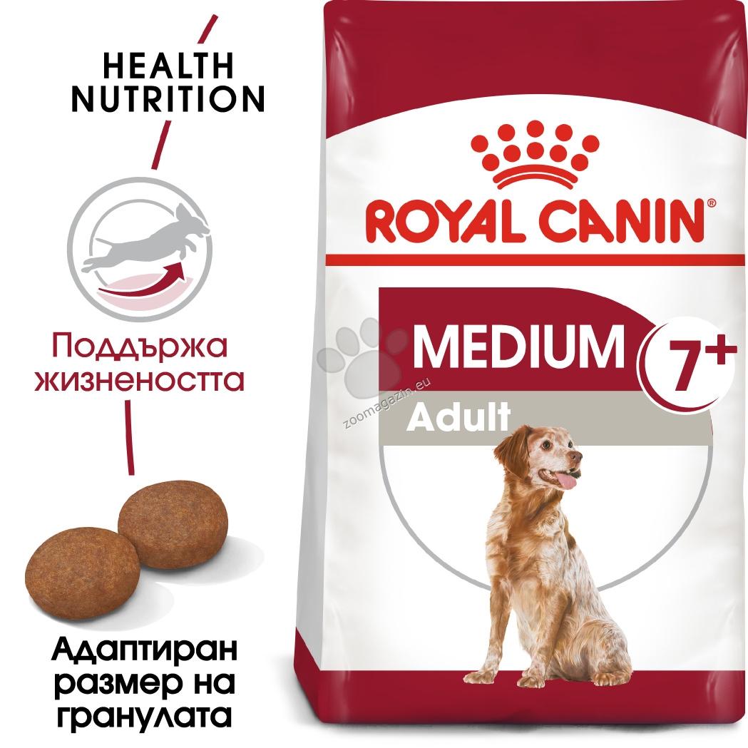 Royal Canin Medium Adult +7 - за кучета в напреднала възраст от средните породи от 11 до 25 кг., над 7-годишна възраст 15 кг.