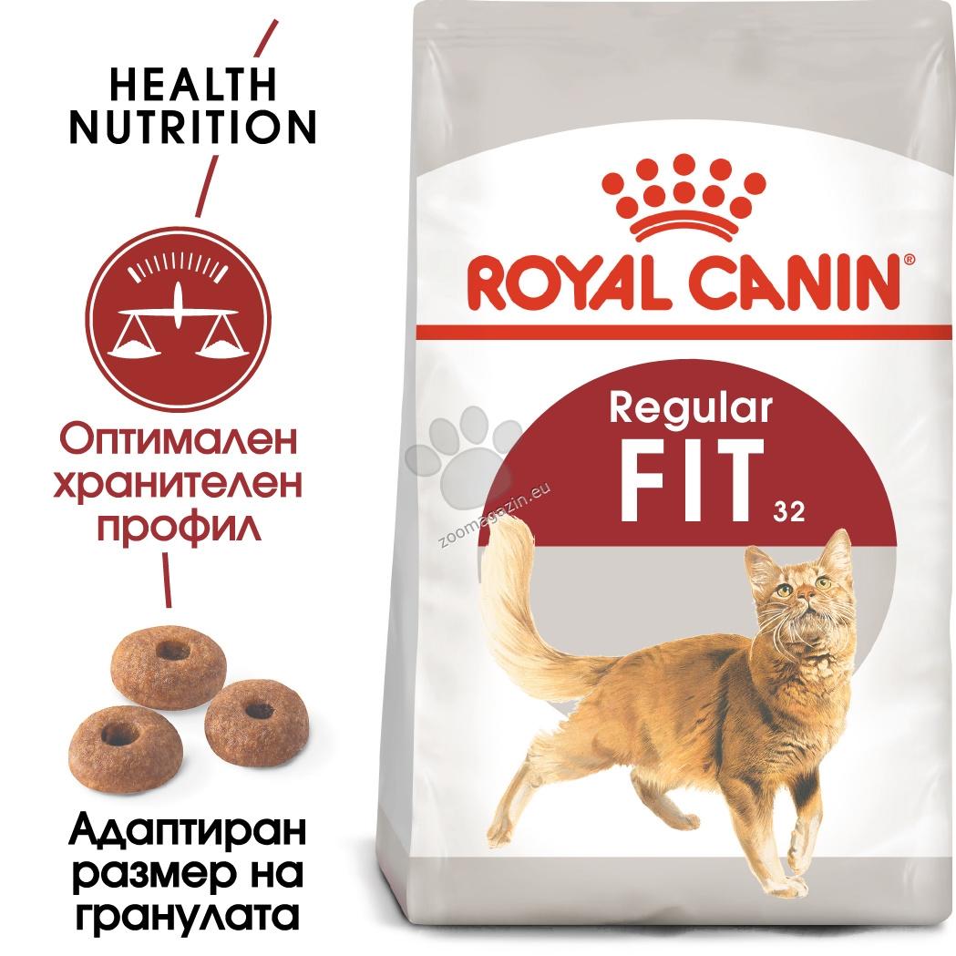 Royal Canin Fit 32 - за котки с добра телесна кондиция и умерена физическа активност 15 кг.