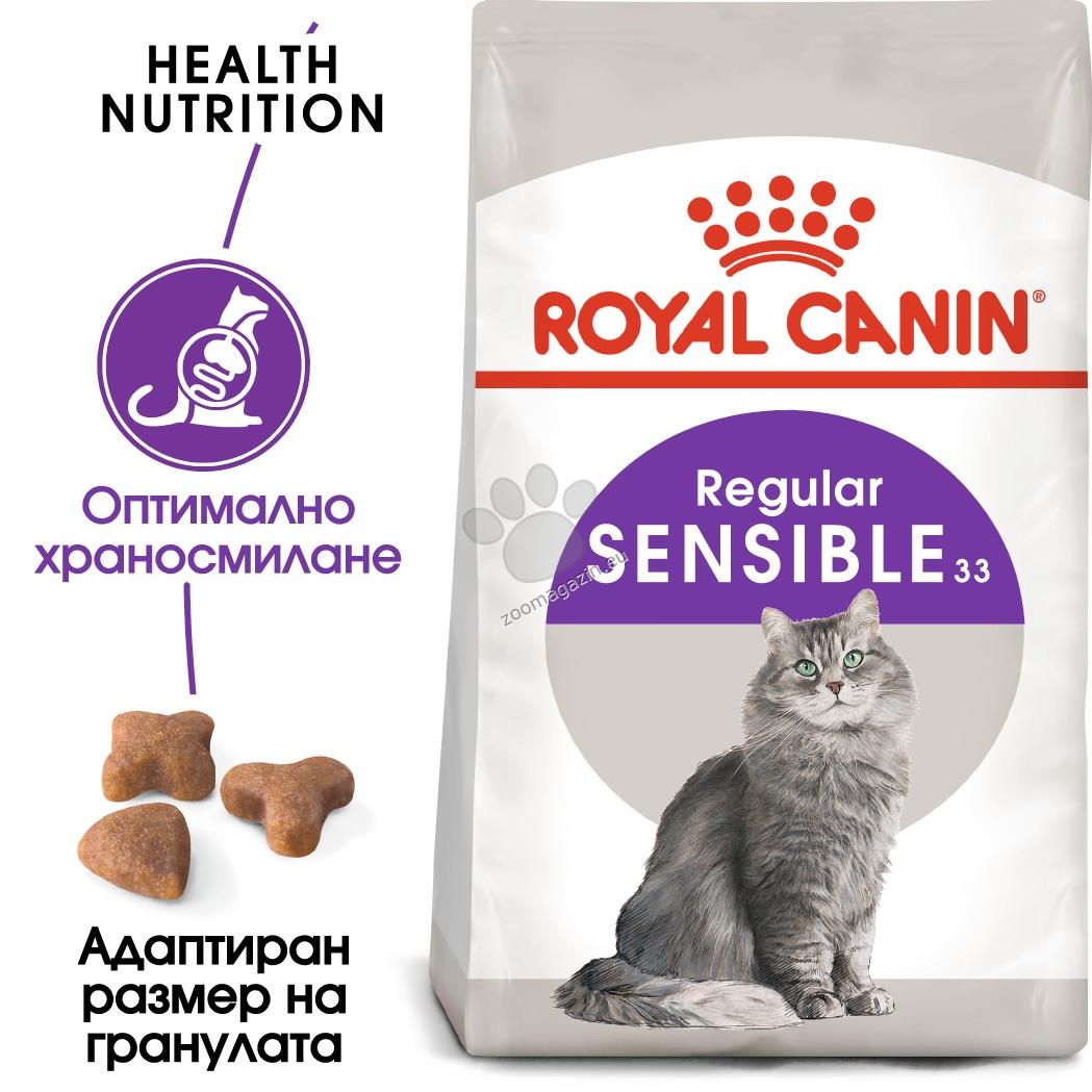 Royal Canin Sensible 33 - за котки с чувствителна храносмилателна система 15 кг.