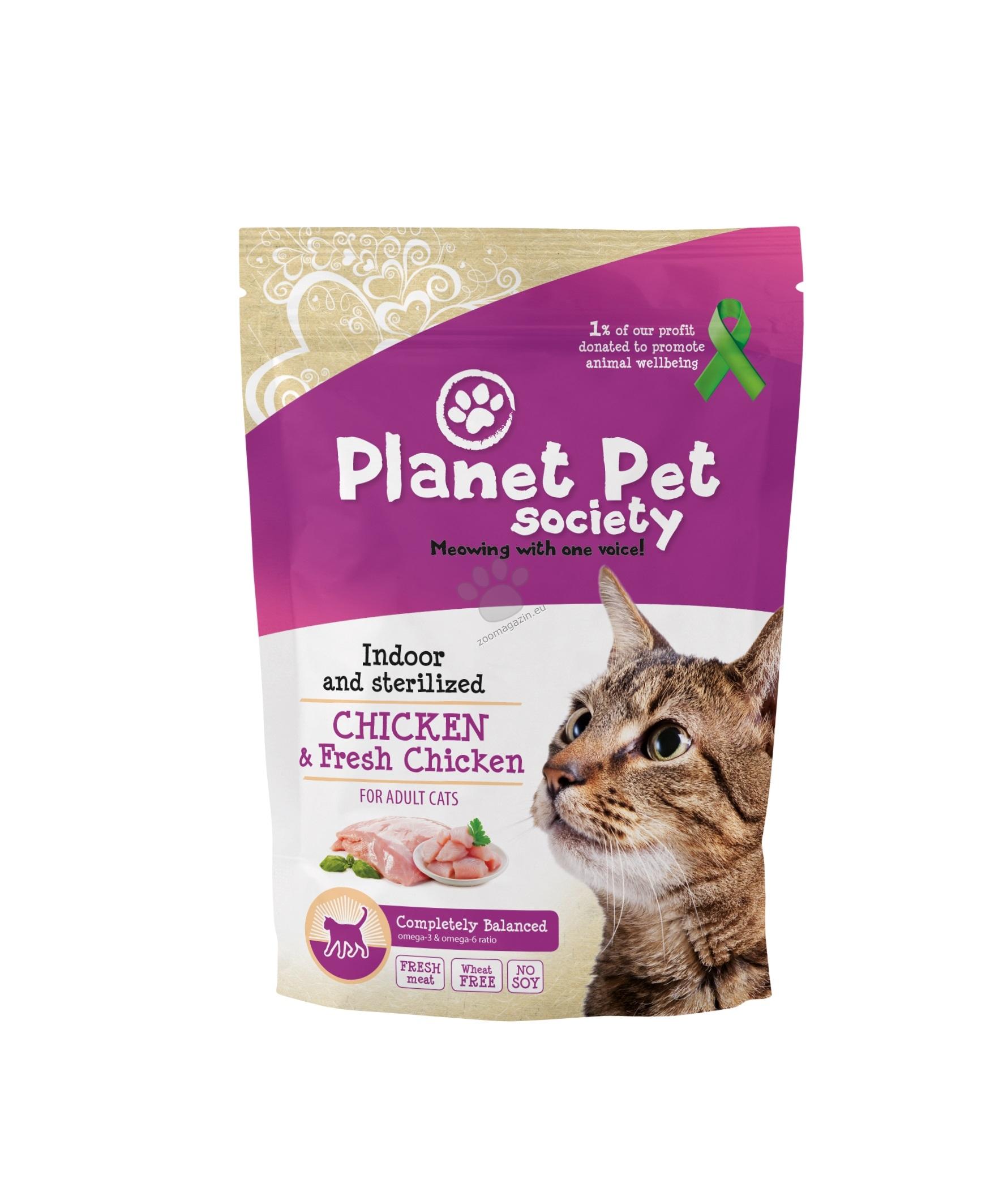 Planet Pet Chicken for Indoor and Sterilized Cats - пълноценна храна с пилешко месо, за кастрирани или отглеждани на закрито котки 1.5 кг.