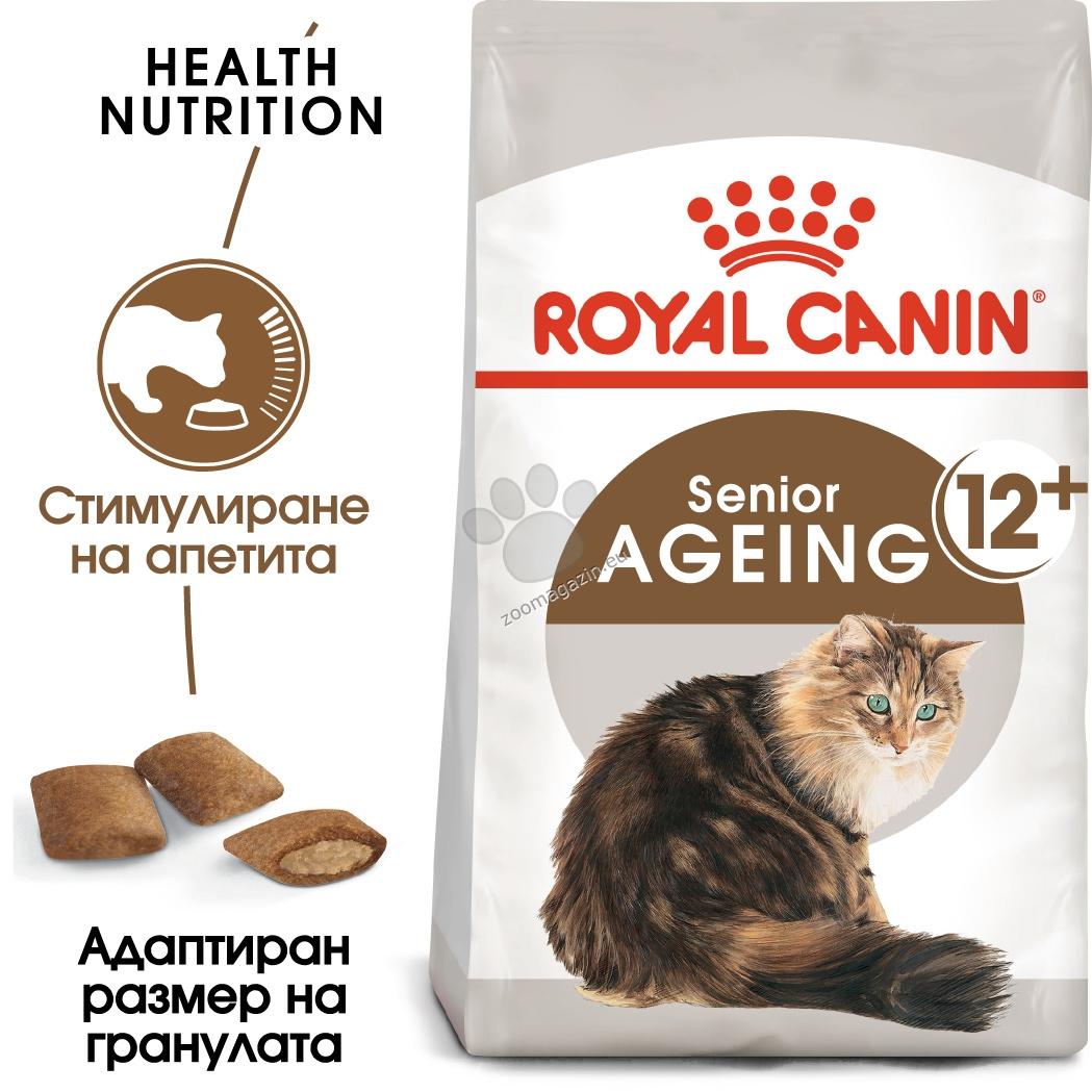 Royal Canin Ageing 12+ - иновационни гранули с джоб, за котки над 12 години 400 гр.