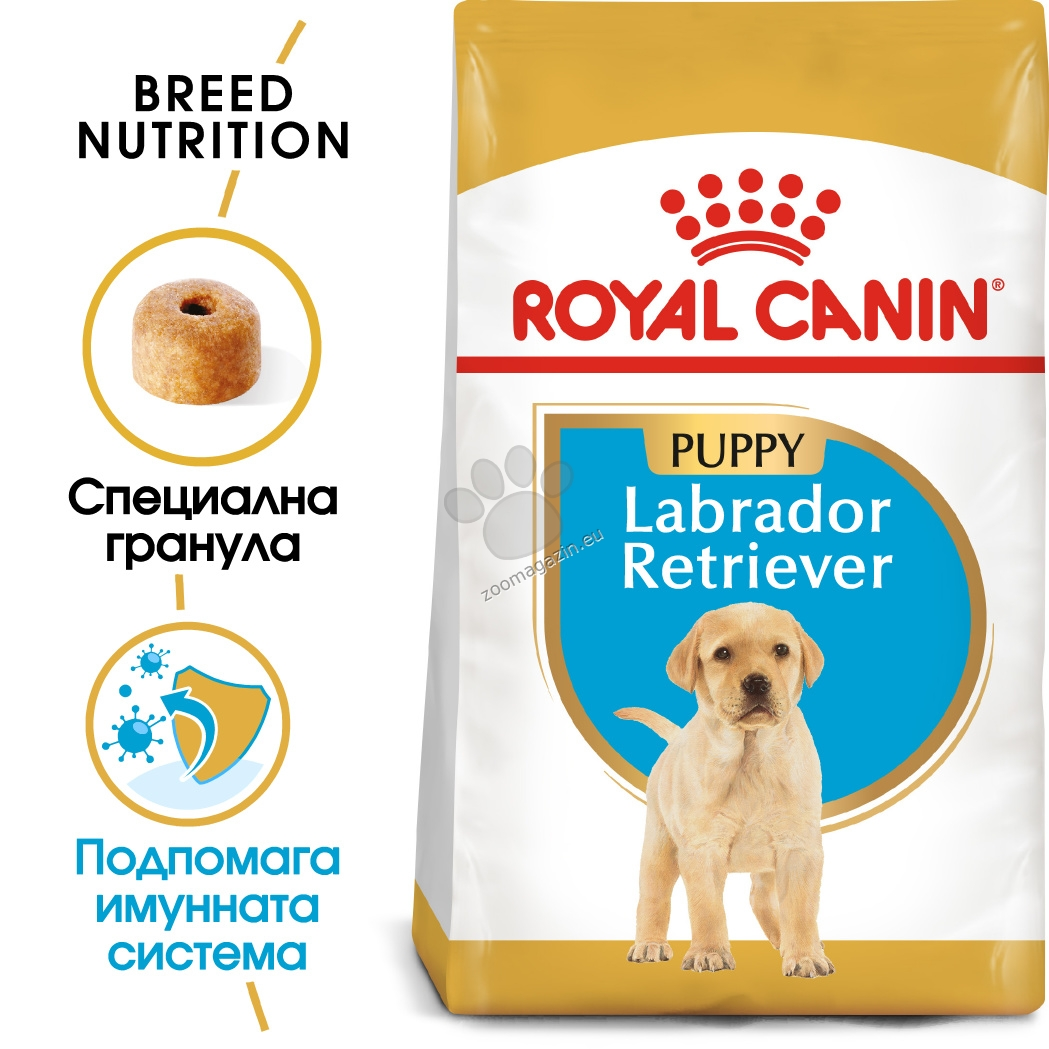 Royal Canin Labrador Retriever Puppy - за кучета порода лабрадор на възраст от 1 до 15 месеца  12 кг.