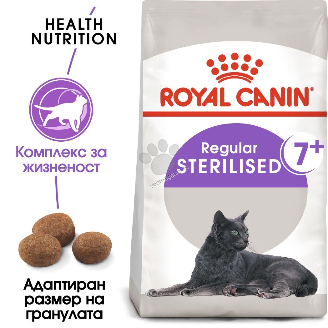 Royal Canin Sterilised 7+ - за кастрирани котки, склонни към натрупване на  наднормено тегло над 7 години 3.5 кг.
