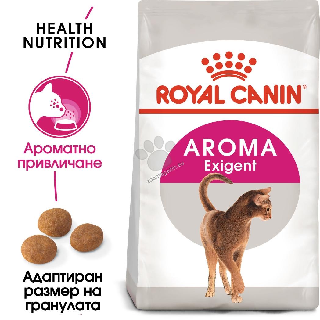 Royal Canin Exigent Aroma - за капризни котки ,които предпочитат силен аромат на храната 400 гр.