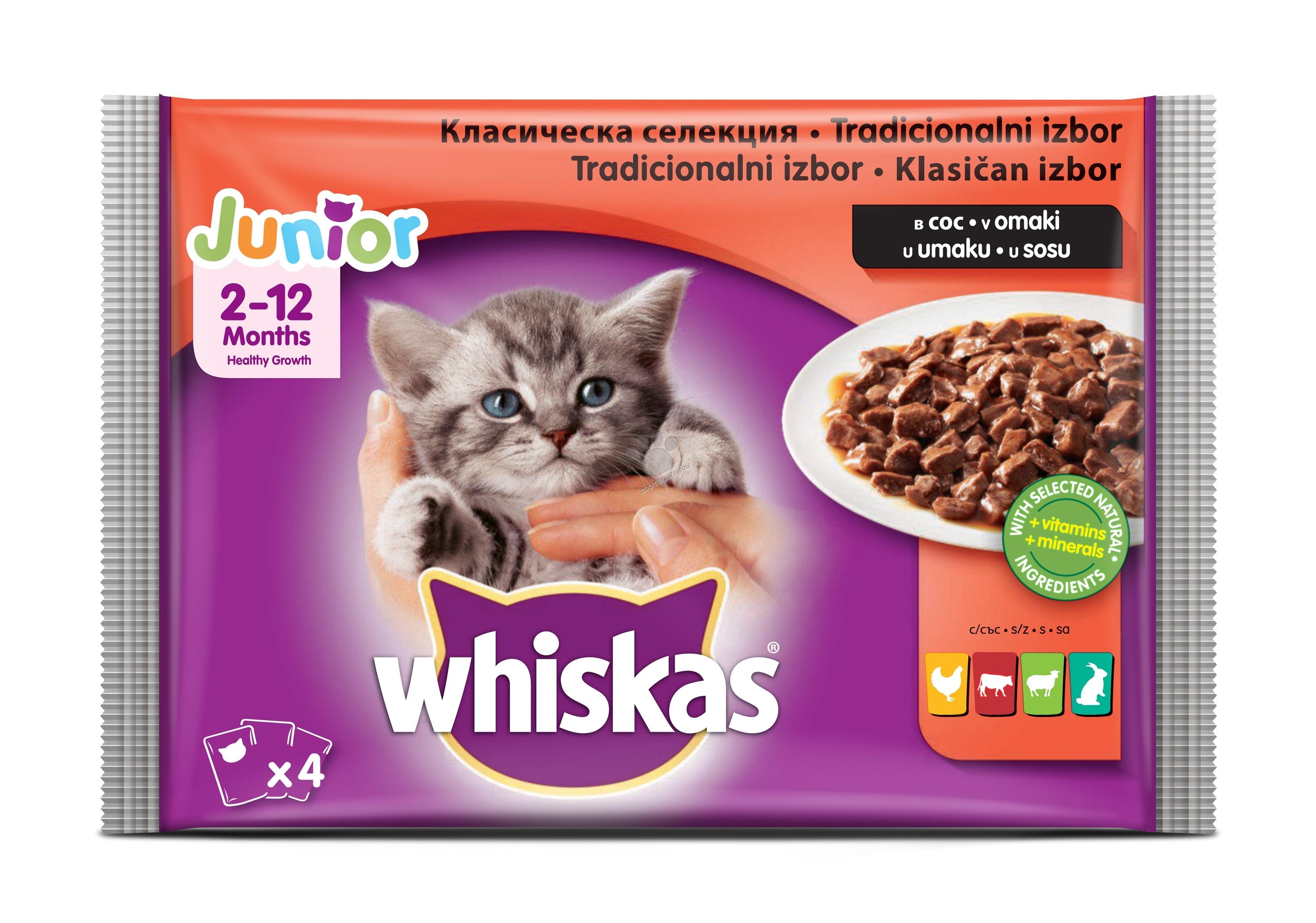 Whiskas Pouch Junior - месни ястия в сос грейви за малки котенца 4 броя / 100 грама