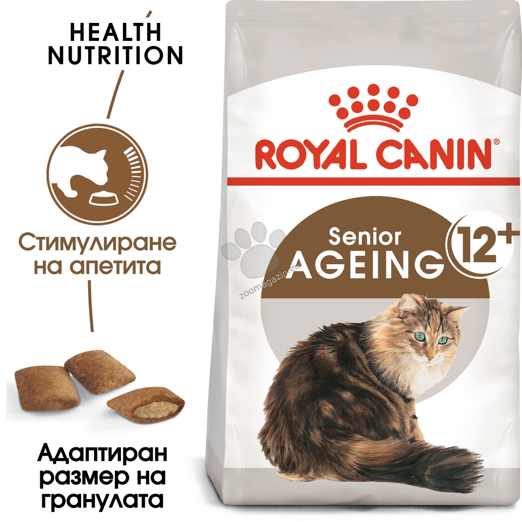 Royal Canin Ageing 12+  - иновационни гранули с джоб, за котки над 12 години  2 кг.