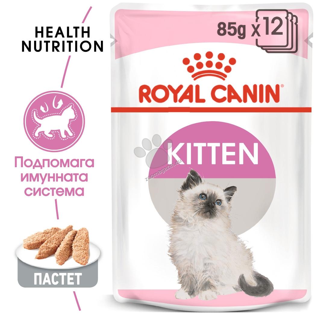 Royal Canin Kitten loaf - пълноценна храна специално за котенца и бременни котки 85 гр.