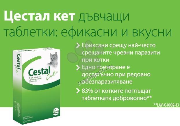 Ceva Cestal Cat - дъвчащи обезпаразитяващи таблетки за котки, 1 брой таблетка
