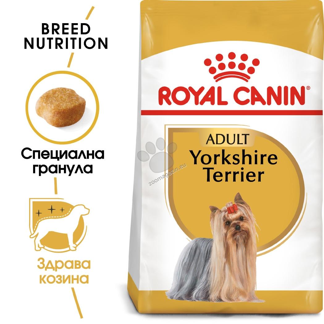Royal Canin Yorkshire Terrier Adult - за кучета порода йоркширски териер на възраст над 10 месеца 1.5 кг.