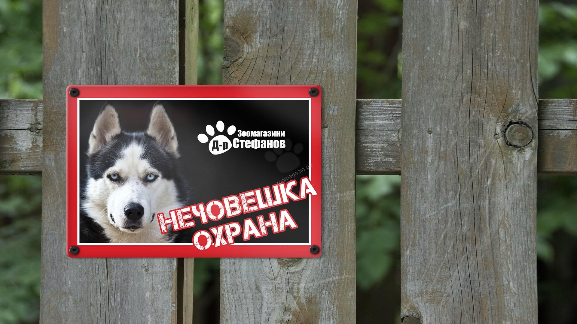 Табела за дворна врата или ограда - хъски 25 / 17 см.