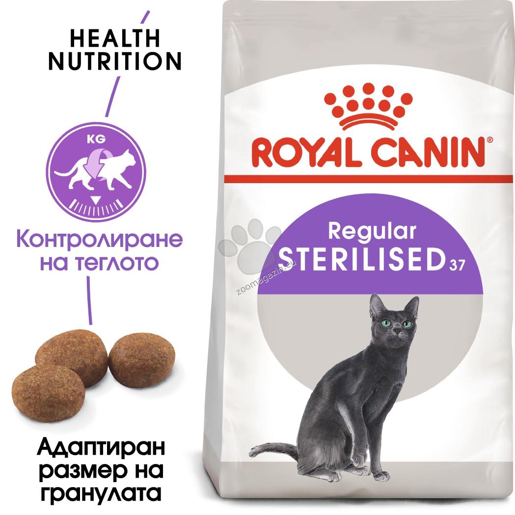 Royal Canin Sterilised - за кастрирани котки, склонни към натрупване на  наднормено тегло от 1 до 7 години  4 кг.